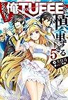 この勇者が俺TUEEEくせに慎重すぎる 5 [Kono Yuusha ga Ore TUEEE Kuse ni Shinchou Sugiru Light Novel 5] (Shinchou Yuusha Light Novel, #5)