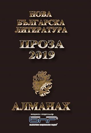 Алманах Проза 2019
