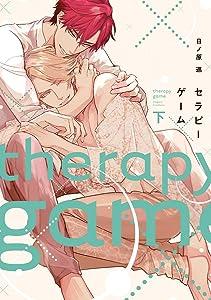 セラピーゲーム(下) [Therapy Game 2]