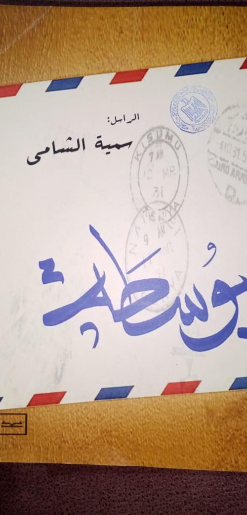 بوسطة سمية الشامي