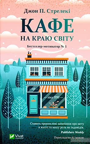 Кафе на краю світу by John P. Strelecky