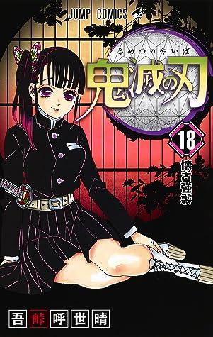 鬼滅の刃 18 [Kimetsu no Yaiba 18] (Kimetsu no Yaiba, #18)