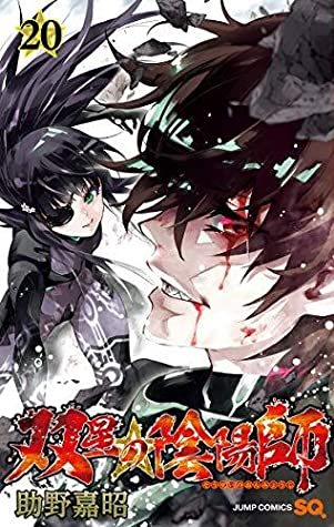 双星の陰陽師 20 [Sousei no Onmyouji 20] (Twin Star Exorcists: Onmyoji, #20)