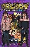 ヴィジランテ -僕のヒーローアカデミア ILLEGALS- 8 [Vigilante: Boku no Hero Academia Illegals 8] (My Hero Academia: Vigilantes, #8)