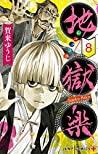 地獄楽 8 [Jigokuraku 8] (Hell's Paradise: Jigokuraku, #8)