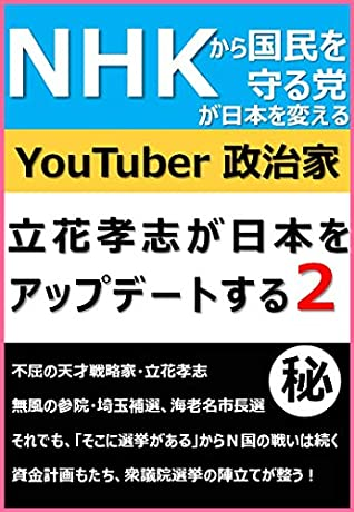 徳川 家康 youtuber