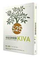 25元的奇蹟: 連結人與人之間夢想、希望、行動,一起扭轉命運的Kiva