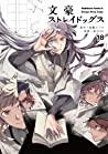 文豪ストレイドッグス 18 (Bungo Stray Dogs Manga, #18)