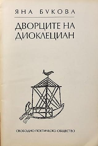 Дворците на Диоклециан by Яна Букова
