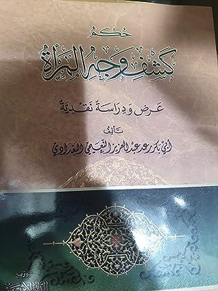 حكم كشف وجه المرأة By أبو بكر رعد عبد العزيز النعيمي البغدادي