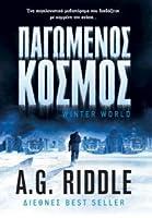 Παγωμένος κόσμος (The Long Winter Trilogy, #1)
