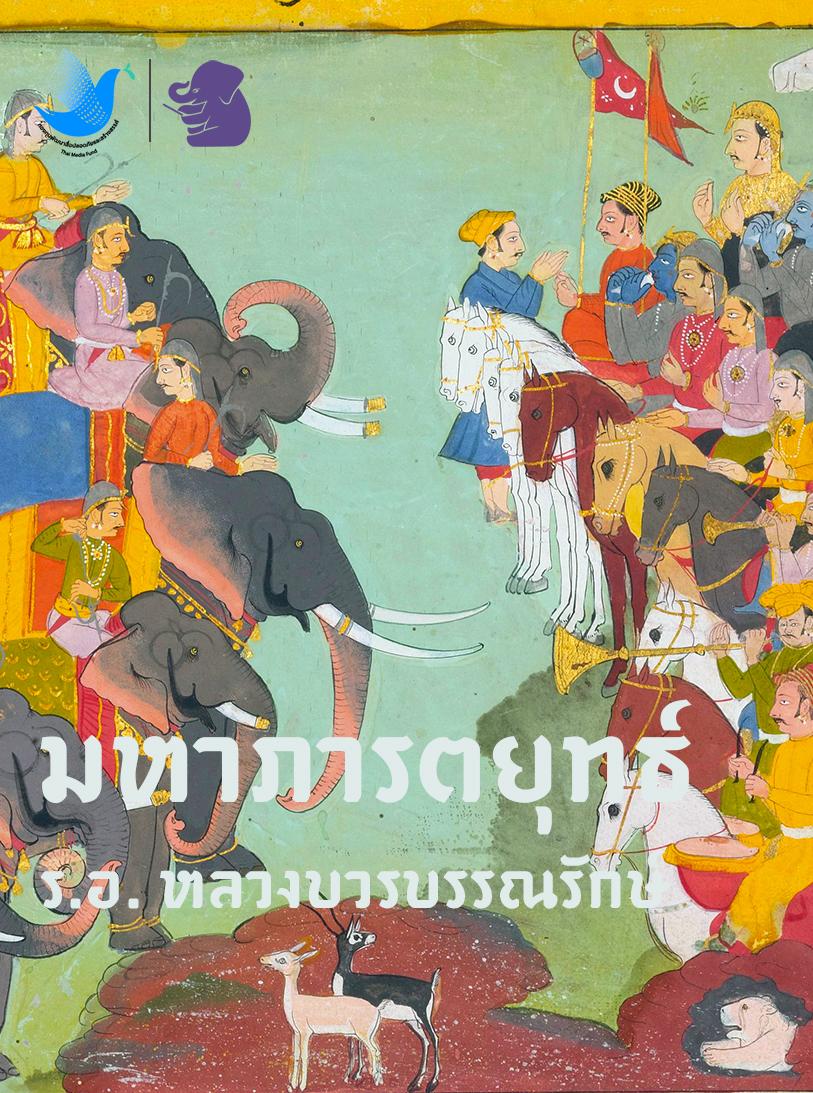 มหาภารตยุทธ์ ฐากูรราเชนทรสิงห์, ร.อ. หลวงบวรบรรณรักษ์ (นิยม รักไทย)