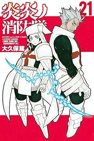 炎炎ノ消防隊 21 [Enen no Shouboutai 21] (Fire Force, #21)