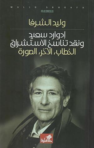 تحميل كتاب الاستشراق إدوارد سعيد pdf