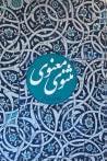 مثنوی معنوی by Rumi