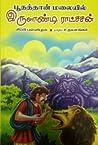 பூதத்தான் மலையில் இருளாண்டி ராட்சசன்