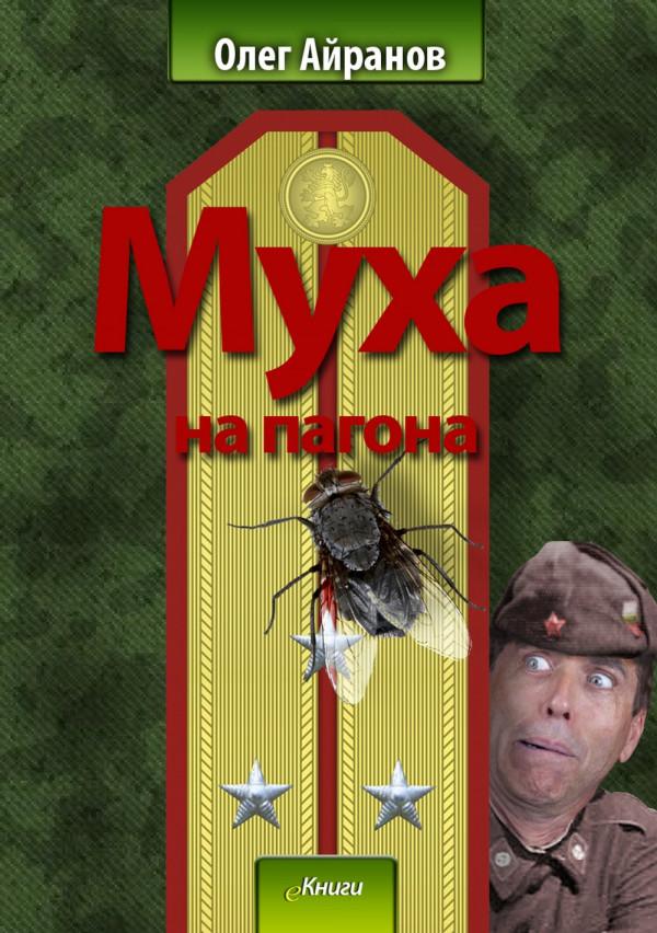 Муха на пагона Олег Айранов, Йордан Янков