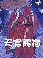 天官赐福: 墨香铜臭又一本畅销小说