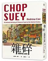 雜碎:美國中餐文化史