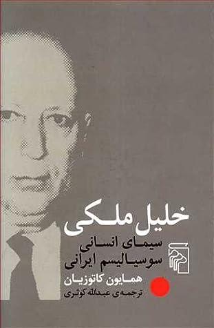 خلیل ملکی: سیمای انسانی سوسیالیسم ایرانی
