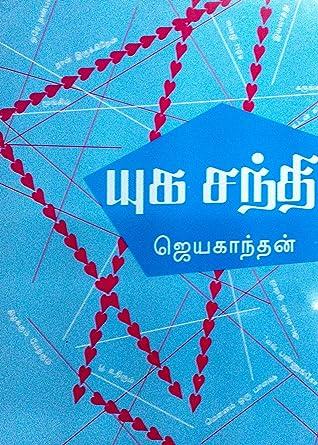 யுக சந்தி [Yuga Sandhi] by Jayakanthan