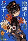 地縛少年 花子くん 0 [Jibaku Shounen Hanako-kun 0] (Toilet-Bound Hanako-kun, #0)