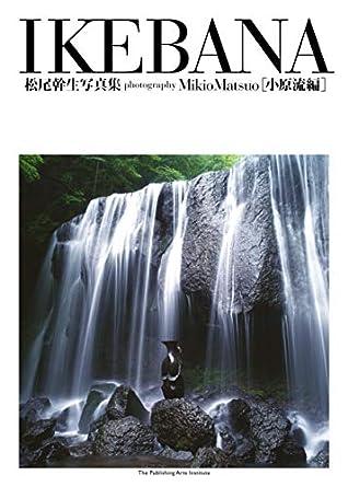 ikeba mikio matsuo photograhy collection: edition ohara ikebana