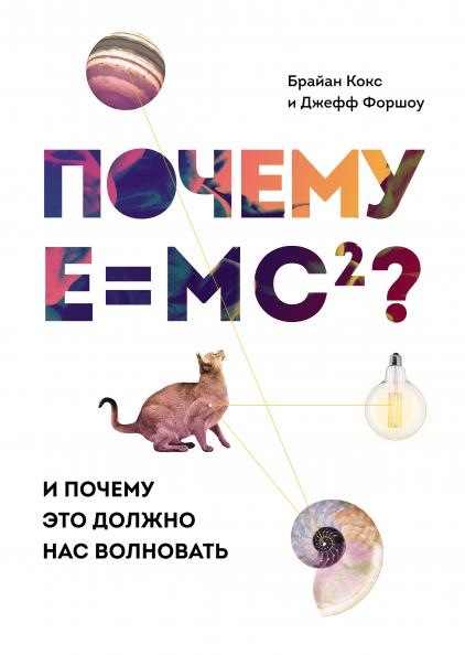 Почему E=mc²? И почему это должно нас волновать?