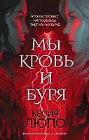 Мы кровь и буря (We Are Blood and Thunder, #1)