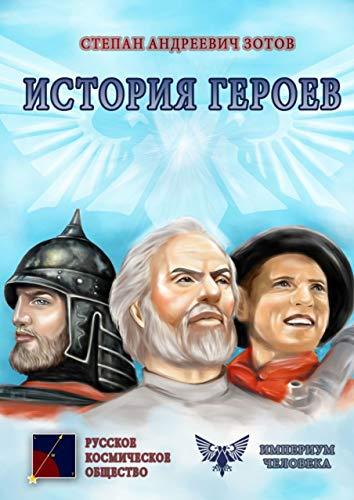 История героев Зотов Степан