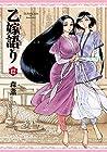 乙嫁語り 12 [Otoyomegatari 12] (A Bride's Story, #12)