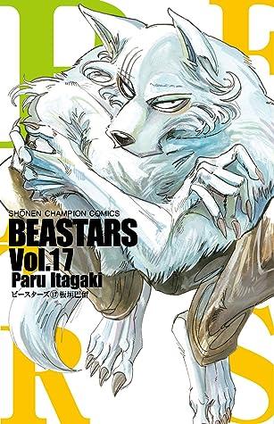 BEASTARS 17 (Beastars, #17)