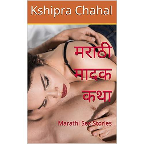 Marathi sexy story desi kahani