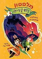 מלפפון ושקדיה - ממלכת סופגניה (Cucumber Quest, #1)