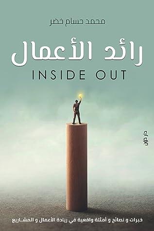 تحميل كتاب رائد الأعمال inside out