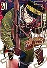 ゴールデンカムイ 20 (Golden Kamuy, #20)