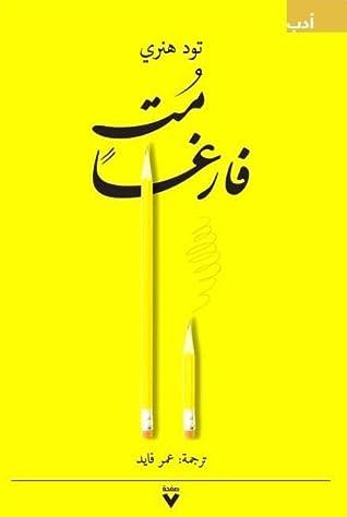 تحميل كتاب مت فارغا باللغة العربية