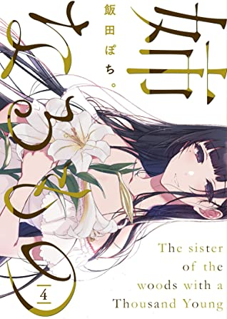 姉なるもの 4 [Ane Naru Mono 4] (The Elder Sister-Like One, #4)