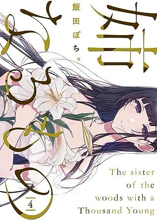 姉なるもの 4 [Ane Naru Mono 4] (The Elder Sister-Like One, #4)
