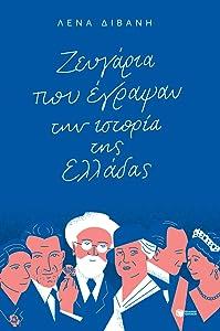 Ζευγάρια που έγραψαν την ιστορία της Ελλάδας