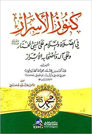 كتاب تحفة الاسرار في الادعية والاذكار pdf