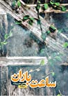 ساعت باران audiobook download free