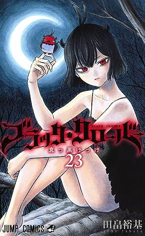 ブラッククローバー 23 [Burakku Kurōbā 23]