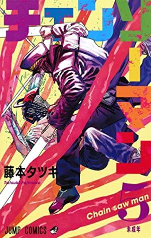 チェンソーマン 5 (Chainsaw Man, #5)
