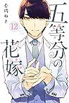 五等分の花嫁 12 [Gotoubun no Hanayome 12] (The Quintessential Quintuplets, #12)