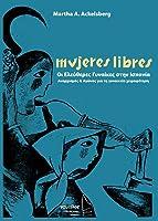 Mujeres Libres: Οι Ελεύθερες Γυναίκες στην Ισπανία, Αναρχισμός και Αγώνας για τη Γυναικεία Χειραφέτηση