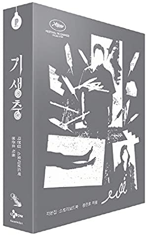 Parasite Scenario and Storyboard Book First Press Limited Edition