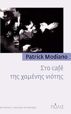 Στο café της χαμένης νιότης  pdf