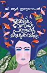 ട്വിങ്കിൾ റോസയും പന്ത്രണ്ടു കാമുകന്മാരും | Twinkle Rossayum p... by G. R. Indugopan