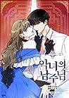 악녀의 남주님 1 [Agnyeoeui Namjunim 1] (Villainess in Love, Season 1)